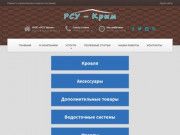 Главная | РСУ-Крым