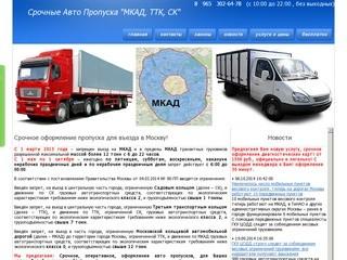Пропуска МКАД - ТТК - СК , автопропуска .ру , срочное и быстрое оформление пропуска на мкад ттк ск