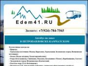 Автобусы на заказ в городе Петропавловск-Камчатский