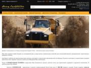 Heavy Equipment Spare Parts -  Запчасти для спецтехники (Украина, Днепропетровская область, Днепропетровская область)