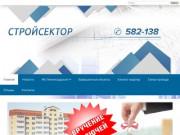 Стройсектор - строительная компания по Вологодской области