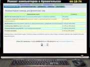 Ремонт компьютеров в Архангельске - Для физических лиц