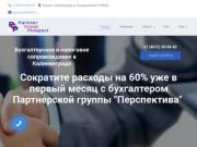 Бухгалтерское и налоговое сопровождение в Калининграде | PGPgroup (Россия, Калининградская область, Калининград)