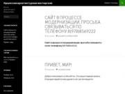 Крымская архитектурная мастерская | Всё об архитектуре в Крыму и мире