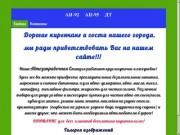 Сайт автозаправочной станции по ул.Можайского (Россия, Иркутская область, Киренск)