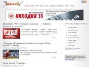 """Журнал """"это Хоккей!"""" (хоккей в Омске и не только, расписание игр, хоккейные новости, комментарии, видео, фото)"""