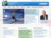 Официальный сайт Черноголовки