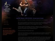 """ООО """"Марика"""" (495) 623-80-04 - лучшая школа танцев, обучение балету, обучение восточным танцам"""