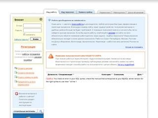 Работа для Водителя - Санкт-Петербург