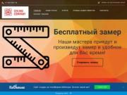 Натяжные потолки от Ceiling Company -  в  Ялте, Крыму, по всему ЮБК! Звоните нам 24/7