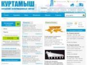 Сайт Куртамыш.ру