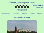 Единая диспетчерская такси - ИнтерТакси - Такси Дзержинский Московская область