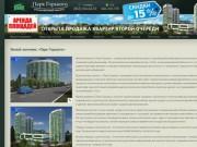 Жилой комплекс «Парк Горького»