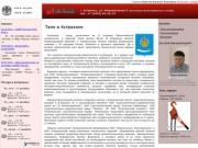 Таль, шестеренчатая таль, рычажная таль - Техника Для Склада г. Астрахань