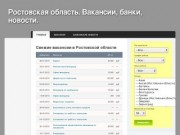 Ростовская область. Вакансии, банки, новости.