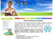 Сайт кабинета Психологии Татаркиной Н.И. -  услуги и помощь психолога в Липецке (Телефон: 8-960-153-82-00)