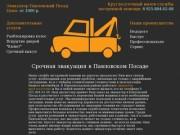 925-884-02-08 Эвакуатор Павловский Посад