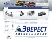 Автокомплекс ООО «ЭВЕРЕСТ»