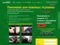 Пансионат для пожилых людей в Московской области.