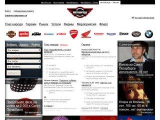 МотоБорода — информационно-сервисный центр мотоциклистов Москвы и Московской области