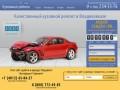 15autoservis.ru — Кузовной ремонт автомобиля в Владикавказе: (906) 234-53-76. Цены разумные! Покраска