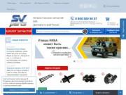 «SV-PARTS» - Интернет-магазин автозапчастей для ВАЗ (Россия, Самарская область, Тольятти)