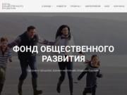 Фонд общественного развития