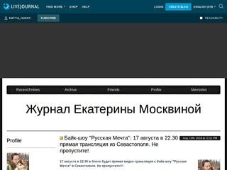 Журнал Екатерины Москвиной (Katya-husky.livejournal.com)  LiveJournal.com