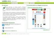 Разработка сайтов в Ступино - webdev-st.ru ... Сайты это просто