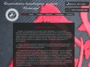 """Вышивальная фабрика """"Кавалери"""" - производство машинной вышивки на заказ на оборудовании Tajima (г. Саратов, ул. Чернышевкого, 88, офис 2, Телефон: 8(8452) 202-205)"""