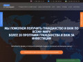 Мигронис: гражданство и ВНЖ в ЕС и на Карибах за инвестиции (Россия, Московская область, Москва)
