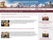 Православная Осетия - Новости