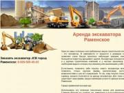 Экскаватор Раменское, аренда экскаватора JCB в городе Раменское