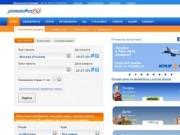 Заказ и продажа авиабилетов через интернет - Poezdka.ru