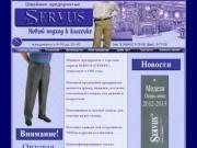 SERVUS-D г.Павловский Посад. Мужские брюки, пиджаки, костюмы