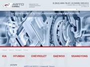 Продажа автомобильных запчастей АВТО-КОРЕЕЦ г. Нижний Тагил