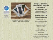 Столярная мастерская Поборцева (двери и лестницы из массива в Северодвинске и Архангельске)