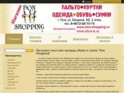 """Интернет- магазина одежды, обуви и сумок  «Bon Shopping» (Тула, ул. Болдина, 92,1-ый этаж, левое крыло, здание """"Деловой центр """"Надежда"""", Телефон: +7 (4872) 58-70-70)"""