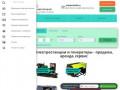 Интернет-магазин электростанций и генераторов