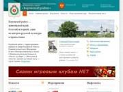 Официальный сайт муниципального образования «Боровский район»