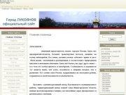 Город Лукоянов (Нижегородская область)