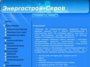 Компания «Энергострой-Серов» предлагает Вашему вниманию комплекс услуг в области электроэнергетики. (Россия, Свердловская область, Серов)