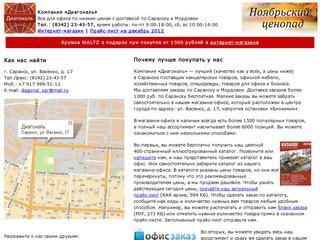 Саранск: канцтовары, офисная мебель, хозяйственные товары и товары для офиса с доставкой
