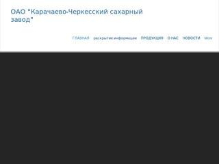 Карачаево-Черкесский сахарный завод