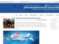 Admdzalinda.ru — Джалиндинский сельсовет сельское поселение Сковородинского района Амурской области