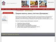 Продажа квартир домов участков в Домодедово