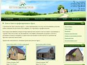 Строительство домов, бань из профилированного бруса.