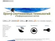 Центр спутниковых технологий и информационных систем (Триколор ТВ Белгород, Спутниковое телевидение, Официальный Дилер) +7 (4722) 506-390