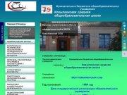Официальный сайт МБОУ Ковылкинская школа