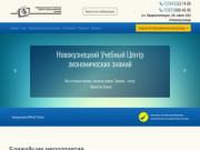 Новокузнецкий Учебный Центр экономических знаний